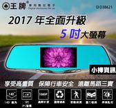 【小樺資訊】 開發票 行車紀錄器 5吋IPS屏後視鏡循環錄影1080FHD停車監控 王牌車用