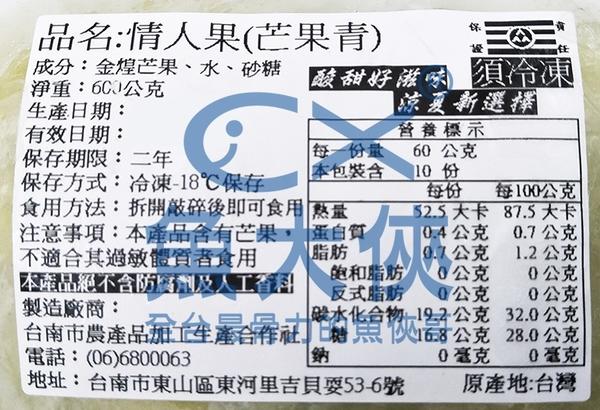 1E4B【魚大俠】AR063情人果芒果青(600g±15g/包)#芒果青