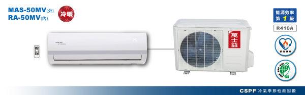 ↙0利率↙ MAXE萬士益 *約8-9坪 變頻一對一分離式冷暖冷氣 MAS-50MV/RA-50MV【南霸天電器百貨】