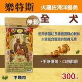 【毛麻吉寵物舖】LOTUS樂特斯 無穀火雞佐海洋鯡魚/全犬-中顆粒-300克