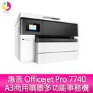 惠普 HP Officejet Pro 7740 A3商用噴墨多功能事務機