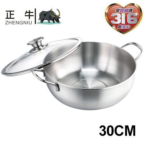 正牛 不鏽鋼極致316萬用鍋(30cm)【愛買】