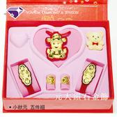 【元大珠寶】純金9999 彌月黃金套組 五件組 多款任選-彌月、滿月、週歲、生日送禮