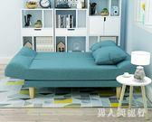 沙發床 懶人沙發床客廳臥室雙人可折疊小戶型單人簡約現代布藝沙發 DR10155【男人與流行】