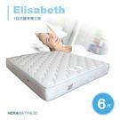 HERA 獨立筒 Elisabeth 5段式護脊床墊 雙人6呎