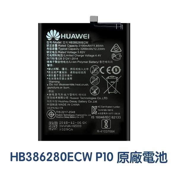 附發票【免運費】HUAWEI 華為 P10 榮耀9 原廠電池【贈工具+電池膠】HB386280ECW