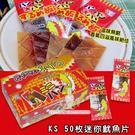 日本KS 50枚迷你魷魚片(盒)