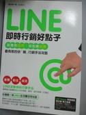 【書寶二手書T1/財經企管_GEI】Line即時行銷好點子_權自強