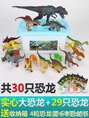 侏羅紀大號仿真恐龍玩具套裝兒童男孩恐龍蛋動物世界霸王龍模型 晴天時尚館