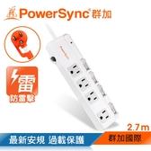 群加 PowerSync 四開四插斜面開關防雷擊延長線/2.7m(TPS344BN9027)