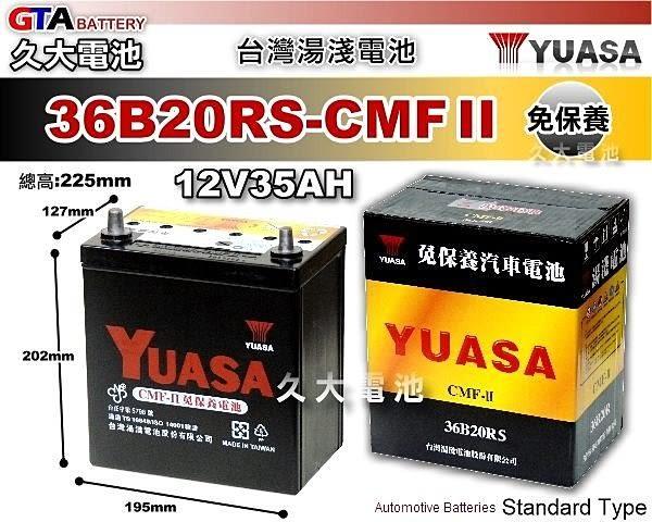 ✚久大電池❚  YUASA 湯淺 36B20RS 汽車電瓶  威力 1.1 1.2 菱利 1.2 1.3 1.6