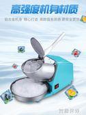 碎冰機商用奶茶店刨冰機家用小型電動沙冰機大功率雙刀打冰冰沙機 220V ATF 智聯