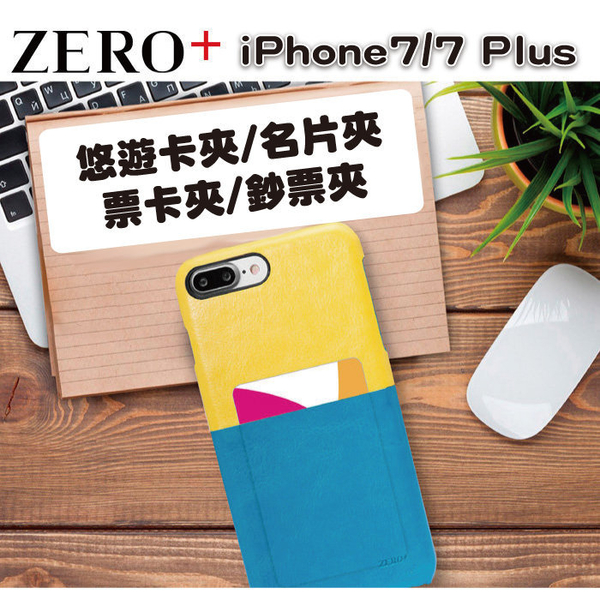 奇膜包膜 iPhone 7/7 Plus Zero Plus+ 手做PU質感殼 手機殼 保護殼 悠遊卡 鈔票夾