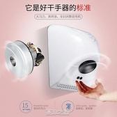 感應衛生間烘家用商用手機洗手間廁所干手器哄家用吹全自動烘干機 現貨快出