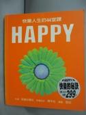 【書寶二手書T5/勵志_LEO】HAPPY-快樂人生的44堂課_張琰, 凱倫莎曼松