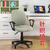 椅套加厚針織辦公椅套分體老板旋轉座套家用網吧電腦升降椅子套罩