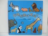 【書寶二手書T2/少年童書_DXP】到底在排什麼呢?_大村知子