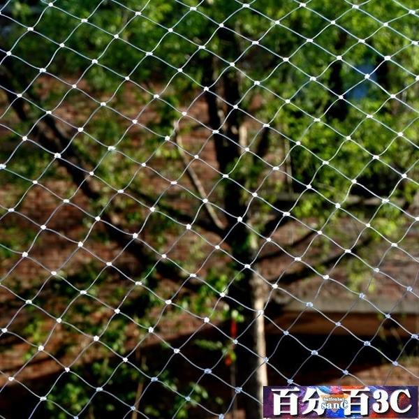 防鳥網 果園防鳥網葡萄大棚保護網家用果樹網防鳥用的網魚塘養殖網農業用 百分百