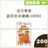 寵物家族*-活力零食-起司玄米嚼棒(CR98)200g-送單支潔牙骨(口味隨機)*2
