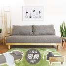 日和之戀 原木棉麻三段式沙發床(含抱枕)...