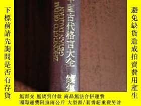 二手書博民逛書店罕見中國古代格言大全-續集6699 陳宜民 楊正亞 編著 重慶出