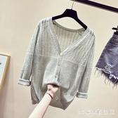 冰絲防曬衣短款2020女裝春裝新款針織開衫外套寬鬆空調鏤空衫 EY11467『3C環球數位館』