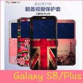 【萌萌噠】三星 Galaxy S8 / S8 Plus 卡通彩繪保護套 超薄側翻皮套 開窗 支架 插卡 磁扣 手機套