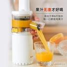 無線原汁機榨汁機家用小型炸水果汁機渣汁分離多功能『新佰數位屋』