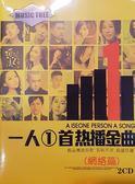 【停看聽音響唱片】【CD】一人一首熱播金曲 (網絡篇)