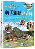 (二手書)第一次親子露營好好玩:帶孩子趣露營!20大親子營地×玩樂攻略×野炊食譜..