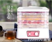 乾果機水果烘幹機食品蔬菜寵物肉類食物脫水風幹機家用小型LX聖誕交換禮物