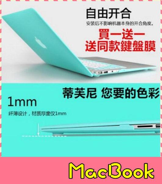 【萌萌噠】MacBook Air/Pro/Retina 蒂芬妮磨砂保護殼 名牌奢華藍 二合一套裝組含同色鍵盤膜 保護套