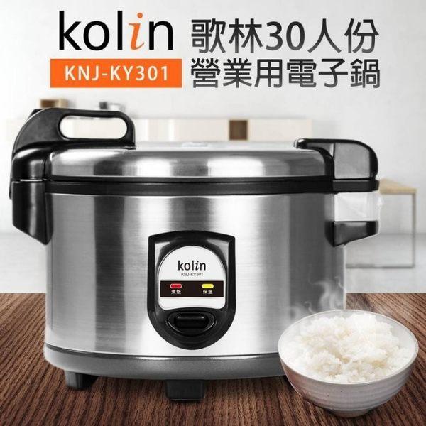 Kolin歌林 30人份商用電子鍋 KNJ-KY301(1年保固)