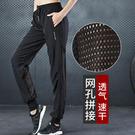 限量促銷款~現貨~健身跑步褲 網孔速乾透氣寬鬆長褲 高品質~  CK875