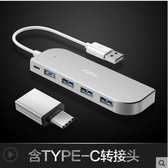 歡慶中華隊英菲克usb擴展塢集線分線器多接口多孔typec蘋果電腦轉換接頭hub