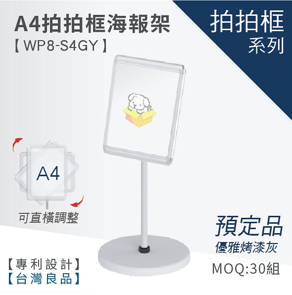 【A4拍拍框 (可掀式海報框) WP8-S4GY】海報架 廣告牌 廣告架 文宣 展示板 展示架 展示 菜單 MENU