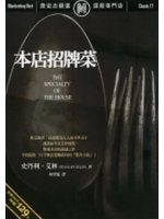 二手書博民逛書店 《本店招牌菜(二版)The Specialty of the House》 R2Y ISBN:957325980X│StanleyEllin