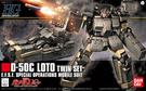 鋼彈模型 HGUC 1/144 洛特 雙機套組 機動戰士UC 0096 TOYeGO 玩具e哥