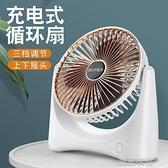 循環扇迷你電風扇小風扇USB便攜式充電家用辦公室台式空氣循環扇 【快速出貨】