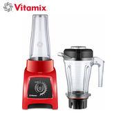 [Vitamix 美國家電]輕饗型 全食物調理機-紅 S30 贈飛利浦情調燈 採隨機出貨