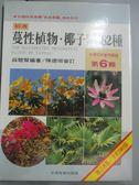 【書寶二手書T1/動植物_OKI】台灣花卉實用圖鑑 6-蔓性植物椰子類 182種_薛聰賢