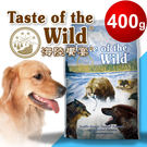 海陸饗宴Taste of the Wild 太平洋鮭魚海鮮 愛犬專用 400g