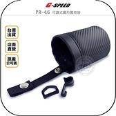 《飛翔無線3C》G-SPEED PR-46 可調式圓形置物袋◉公司貨◉車內收納盒◉小物品存放◉冷氣孔固定