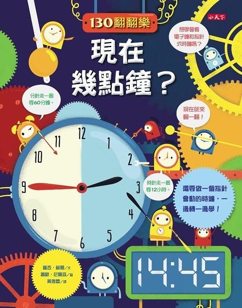 130翻翻樂:現在幾點鐘?##