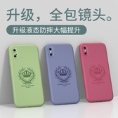 蘋果xsmax手機殼iPhone11promax液態硅膠軟蘋果8plus保護套蘋果6splus防摔s