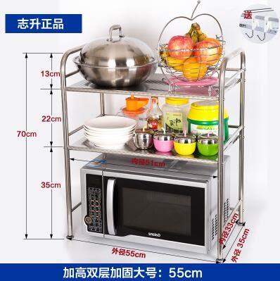廚房用品置物架檯面雙層不銹鋼微波爐架  加高雙層長55