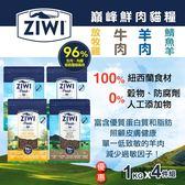 【毛麻吉寵物舖】ZiwiPeak巔峰 96%鮮肉貓糧-四口味各一(1KG)