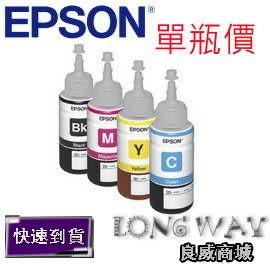 EPSON L系列原廠單瓶墨水匣(T664100黑 T664200藍 T664300紅 T664400黃) 適用L100/L200/L355/L110/L210/L350/L550/L300