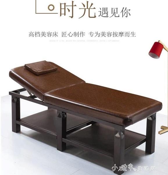 現貨 美容床美容院專用按摩全套家用推拿帶洞韓式摺疊【全館免運】