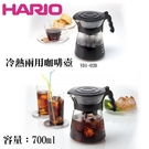 HARIO 冷熱兩用咖啡壺 VDI-02B 700ML附濾紙 (OS小舖)